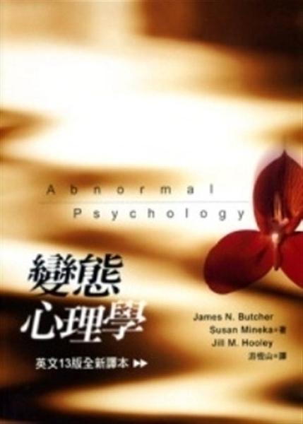 (二手書)變態心理學(原文十三版、中文三版)