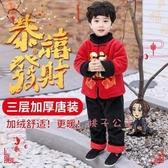 寶寶過年裝 拜年服寶寶男童唐裝兒童新年衣服加厚漢服喜慶過年服女童裝中國風 交換禮物