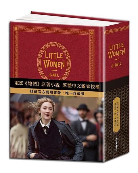 Little Women 小婦人:電影《她們》中文版原著小說(150週年精裝典藏版 【獨家收錄..