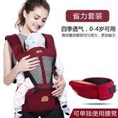 嬰兒背帶腰凳單凳寶寶坐凳新生兒童抱小孩腰登前抱式透氣四季通用   遇見生活