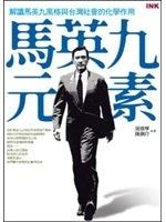二手書博民逛書店 《馬英九元素》 R2Y ISBN:9866873722│施維摩、陳俐伶