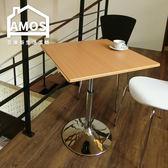 吧檯椅 升降椅 茶几桌【DAA031】經典簡約方形升降吧檯桌 Amos