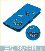 Samsung 三星 S8/S8+ 蝴蝶刺繡皮套 插卡 吊繩 支架 錢包 側翻皮套 手機套 手機殼 保護殼 皮套
