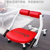 仰臥起坐輔助腹肌男士健身器材家用瘦肚子多功能懶人收腹機仰臥板 幸福第一站