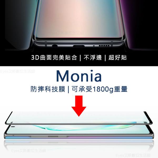 防窺版 科技膜 滿版不碎邊【韓國進口原料】蘋果 iPhone 7 8 Plus X XR XsMax 螢幕 保護貼 膜