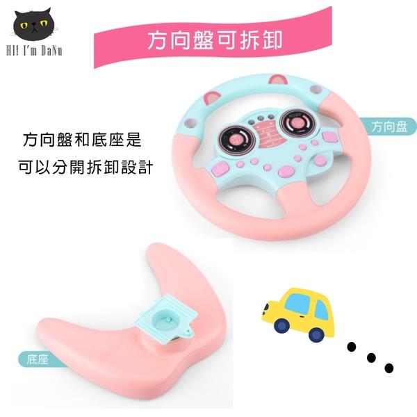 抖音同款 模擬駕駛方向盤玩具 仿真方向盤 兒童駕駛方向盤 兒童玩具【Z200826】