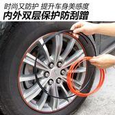 汽車輪轂裝飾條保護圈防撞圈 雙層輪轂保護圈改裝通用 輪胎防撞條【蘇迪蔓】