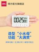 計時器提醒器學生做題定時器廚房多功能鬧鐘時間秒表倒兩用 樂活生活館