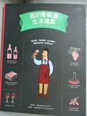 【書寶二手書T5/餐飲_JGI】我的葡萄酒生活提案_歐菲莉‧奈曼