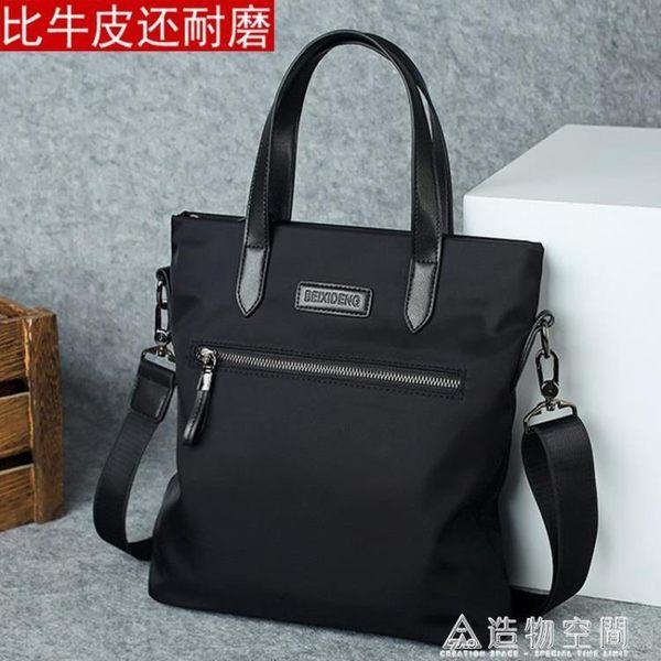 男士韓版商務手提包公文包豎款單肩包男斜背包/側背包休閒男士包包牛津布 造物空間