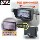 日本YAC 導航電視液晶螢幕遮陽罩 4.5~5.8英吋 (VP-44)【亞克】