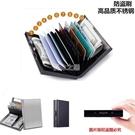 卡包 多功能不銹鋼銀行信用卡駕駛證盒 防盜防磁金屬風琴卡包卡夾