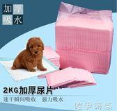 寵物狗狗尿片s號100片寵物尿墊尿不濕狗狗用品狗尿布除臭加厚      唯伊時尚