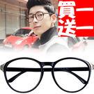 (買一送一)平光眼鏡 ☆匠子工坊☆【G42】