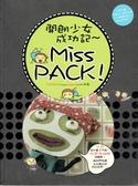 (二手書)MISS PACK!開朗少女成功記