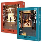 小路幸也紳士雅賊系列二書:《花開小路四丁目的聖人》+《花開小路一丁目的刑警》
