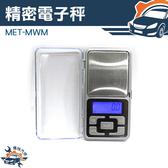 『儀特汽修』珠寶秤盎司台兩口袋型電子磅秤掌上MET MWM