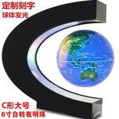 【年終大促】磁懸浮地球儀6寸發光自轉辦公室桌家居擺件