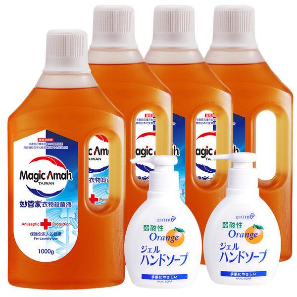 妙管家-衣物殺菌液(松木清香)1000g*4(贈:日本橘香洗手液200ml*2)