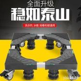 滾筒洗衣機底座波輪通用置物架托架可移動萬向輪底架墊高架子支架 PA1219『pink領袖衣社』