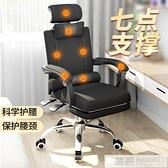 辦公椅家用電腦椅可躺老闆椅人體力學靠背椅子舒適電競椅商務轉椅  夏季新品 YTL