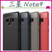 三星 Galaxy Note9 6.4吋 拉絲紋背蓋 矽膠手機殼 防指紋保護套 全包邊手機套 類碳纖維保護殼 TPU軟殼