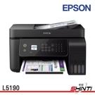 EPSON L5190 雙網四合一連續供墨複合機 (取代L565)