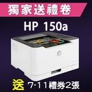 【獨家加碼送200元7-11禮券】HP Color Laser 150a 彩色雷射單功能印表機 /適用 HP W2090A/W2091A/W2092A/W2093A