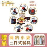 【舒美立得】簡便型熱敷護具 未滅菌(PW140L 軀幹專用),贈品:簡約小麥三件式餐具組x1