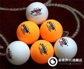 桌球乒乓球 三星乒乓球 40MM 耐打 乒乓球十個