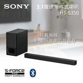 領卷折200元 新款 SONY HT-S350 無線重低音喇叭 BLUETOOTH 2.1 聲道單件式喇叭 台灣公司貨