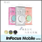 ☆糖果系列 EE-63 入耳式耳機麥克風/鴻海 InFocus IN610/IN810/IN815
