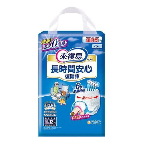 來復易 長時間安心復健褲 XL12片*4包(箱購)【德芳保健藥妝】