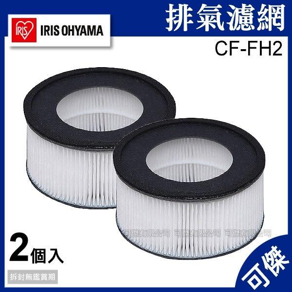 日本  IRIS OHYAMA CF-FH2 塵?吸塵器 超吸引 排氣濾網 濾芯 (1組2入) 適用IC-FAC2