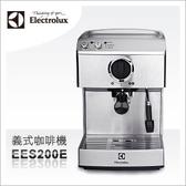 Electrolux 瑞典伊萊克斯 義式咖啡機 EES200E 全不鏽鋼咖啡濾杯把