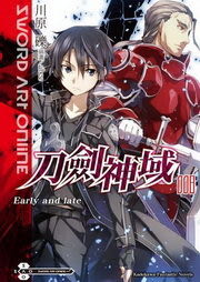 Sword Art Online 刀劍神域(8):Early and late