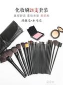 化妝刷套裝工具刷子粉刷全套專業套刷超柔軟高檔彩妝師高級24支#美甲工具飾品