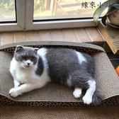 楞紙貓窩背靠式貓沙發貓抓板