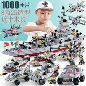 積木玩具 積木人仔幻影忍者男孩子航母兒童禮物益智拼裝玩具7-10歲