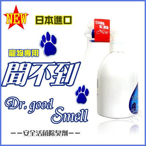 *KING WANG*Dr. Good Smell『聞不到』除臭劑-天然生物活菌除臭劑-250ml