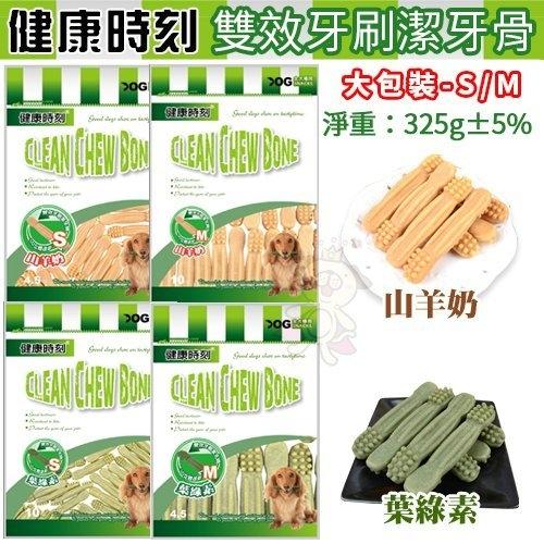 『寵喵樂旗艦店』健康時刻《雙效牙刷潔牙骨》325g/包 大包裝 狗零食 二種尺寸可選