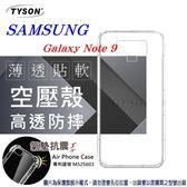 【愛瘋潮】Samsung Galaxy Note 9 高透空壓殼 防摔殼 氣墊殼 軟殼 手機殼