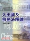 二手書博民逛書店 《入出國及移民法釋論》 R2Y ISBN:9570912464│曾文昌