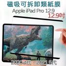 【磁吸可拆卸類紙膜】Apple iPad Pro 12.9吋 2021版 5代、2020版 4代 平板螢幕保護貼/擬紙感/磨砂-ZW