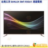 聖誕尾牙 送好禮 含運含基本安裝 台灣三洋 SANLUX SMT-55GA1 LED 背光 液晶電視 顯示器 55吋 含視訊盒