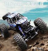 遙控玩具-超大號無線遙控越野車四驅高速攀爬賽車充電動兒童玩具男孩汽車模 東川崎町