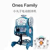 熱銷日本韓國小丸子刨冰機雪花綿綿冰機家用電動小型碎冰機冰沙機 CY 韓風物語