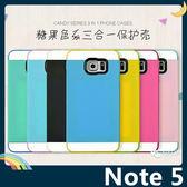 三星 Note 5 N9208 撞色三合一保護套 軟殼 拚色組合款 完美包覆 悠遊卡槽 矽膠套 手機套 手機殼