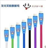 King*Shop~ micro笑臉發光線三星 HTC SONY MOTO NOKI均可用手機通用數據線 安卓手機通用