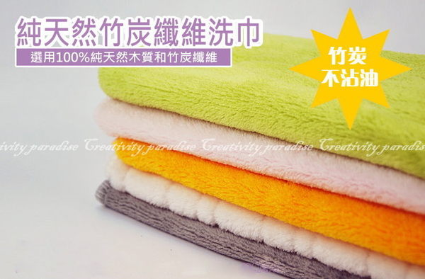 【竹炭纖維抹布】木質纖維神奇油切毛巾洗碗巾洗巾吸水性強不易沾油